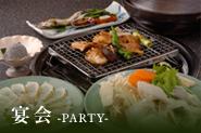 宴会 -PARTY-