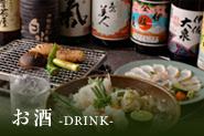 お酒 -DRINK-
