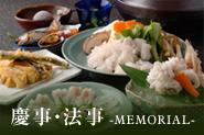 慶事・法事 -MEMORIAL-