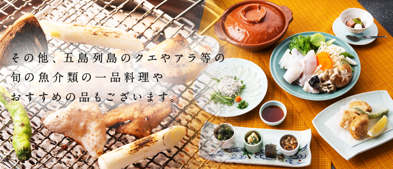 その他、五島列島のクエやアラ等の旬の魚介類の一品料理やおすすめの品もございます。